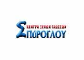 Spyroglou