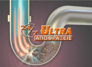 ultra-apofraxeis